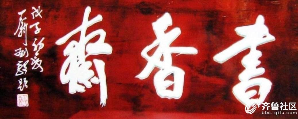 1沧州著名书法家、学者刘毅老翁应邀为纪晓岚文化园题匾《书香斋》.jpg.jpg