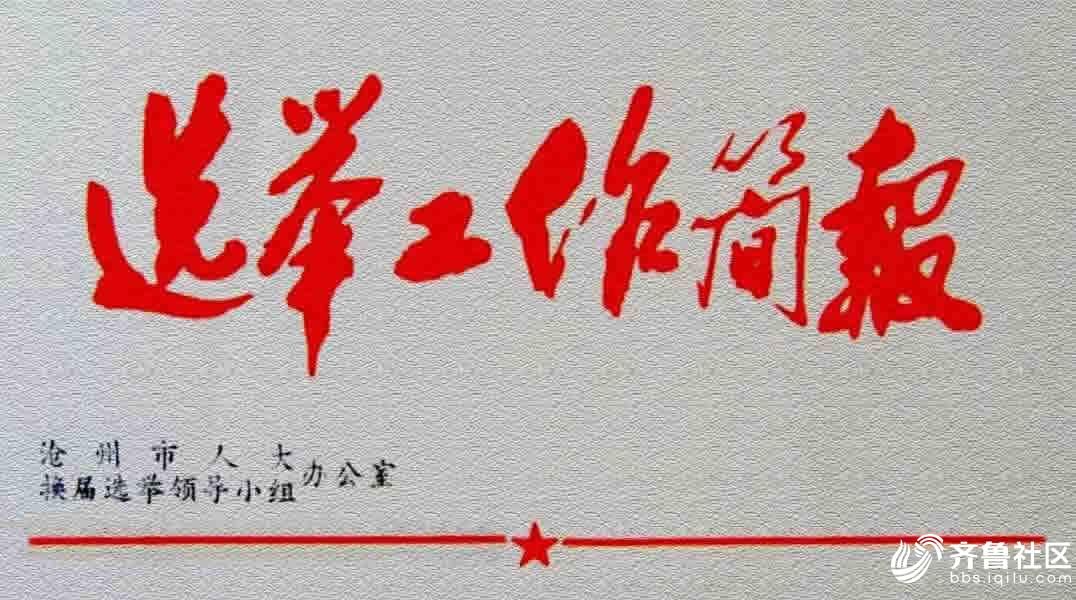 9刘毅老翁题写沧州市人大常委会《选举工作简报》.jpg