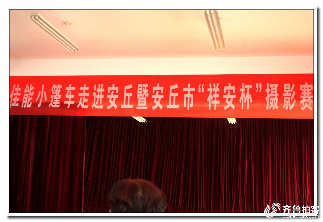 """2017安丘市""""祥安杯""""摄影赛在老年大学圆满..."""