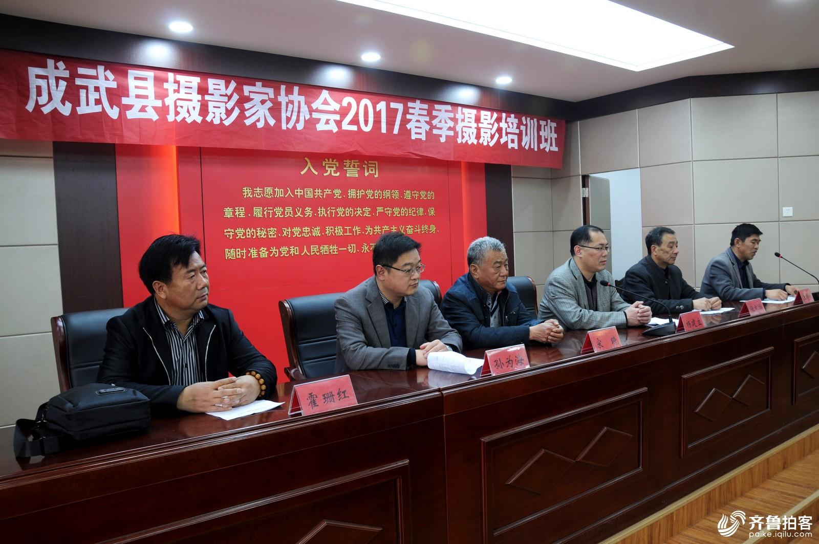 成武摄影家协会举办全县摄影培训班