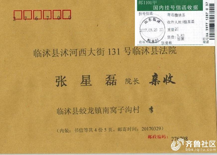 1 张星磊信件.JPG