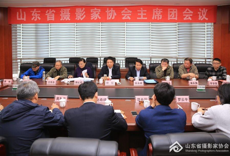 山东省摄影家协会七届二次主席团会议在济南召开
