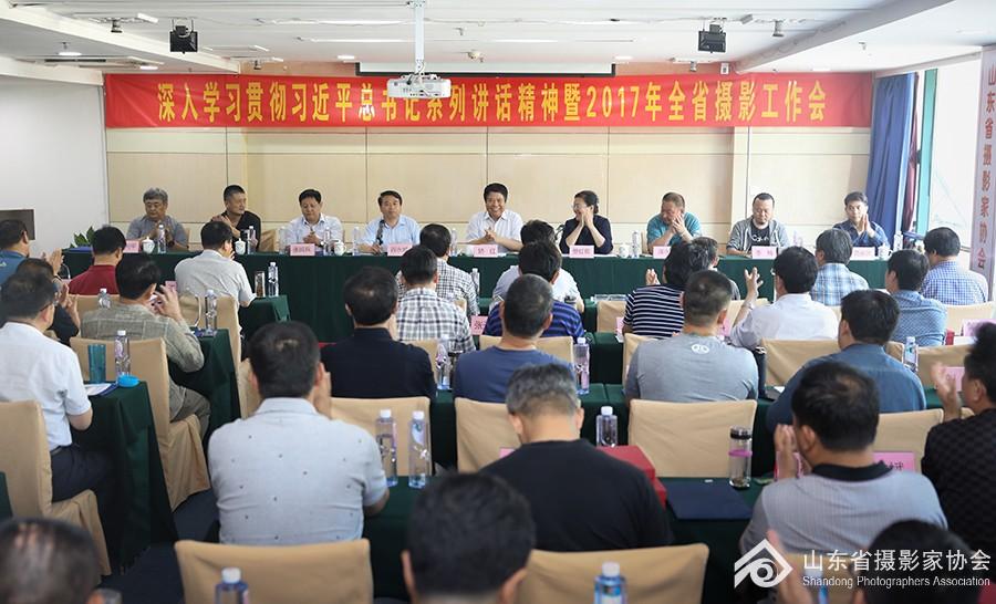 2017年全省摄影工作会在济南举行