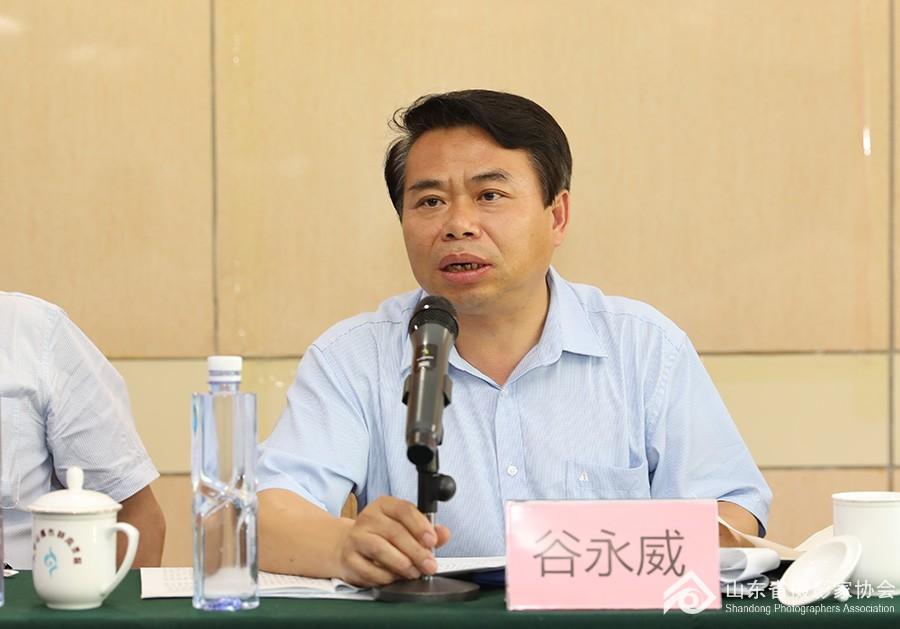 山东省摄影家协会主席谷永威主持