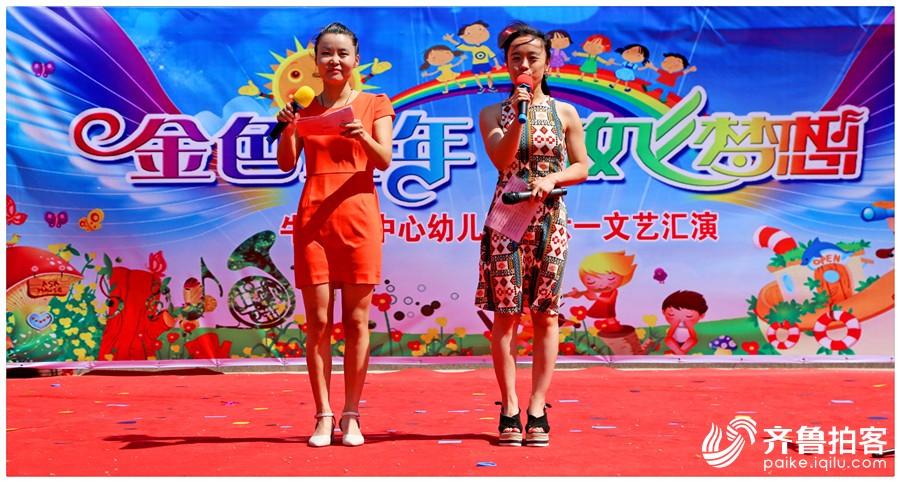 """牛庄镇中心幼儿园举行""""金色童年 放飞梦想""""六一文艺演出"""