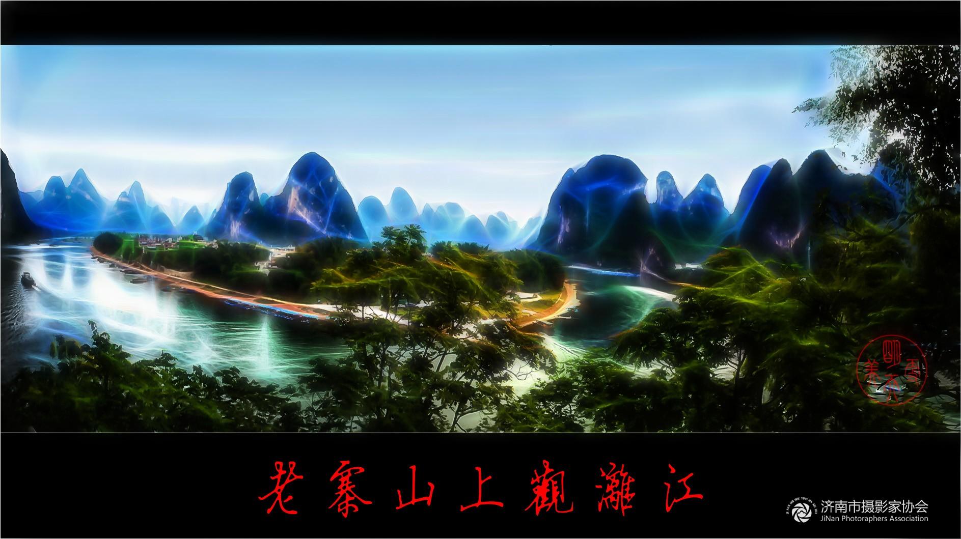 老寨山上观漓江(接片)(肆)(20170619)