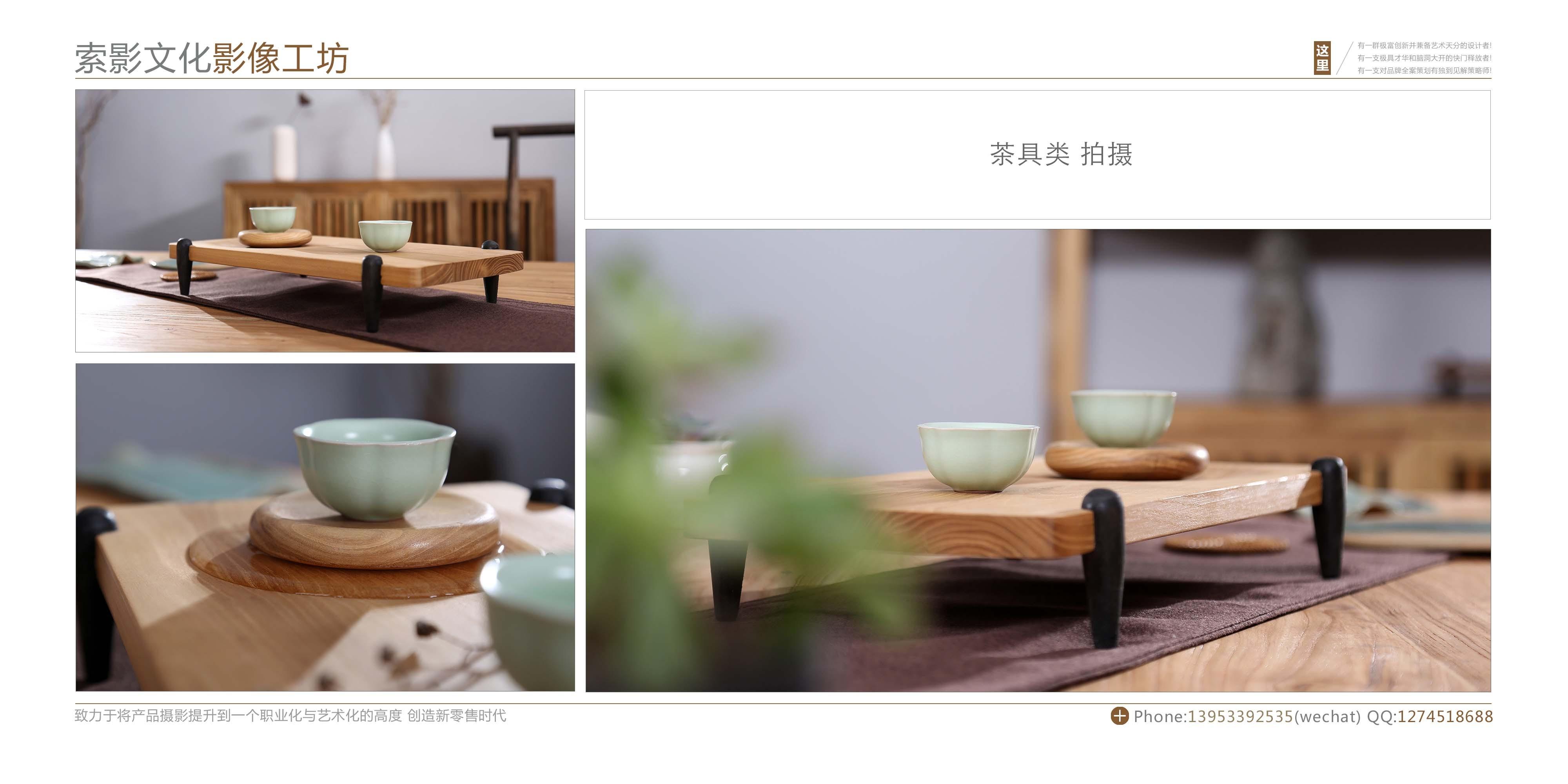 茶盘 拍照 拷贝.jpg