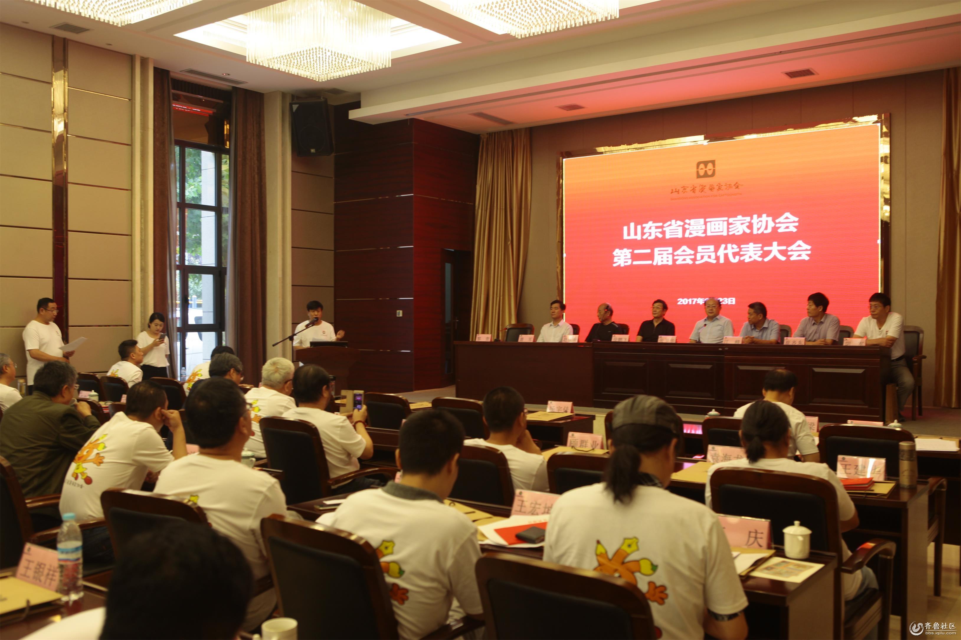 山东省漫画家协会第二届会员代表大会会场