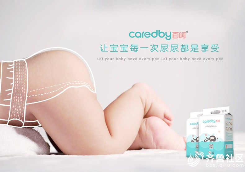 caredby百呵纸尿裤.jpg