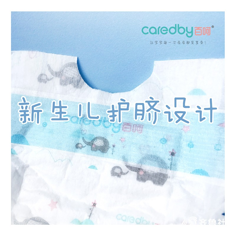 caredby百呵纸尿裤NB码新生儿护脐设计.jpg