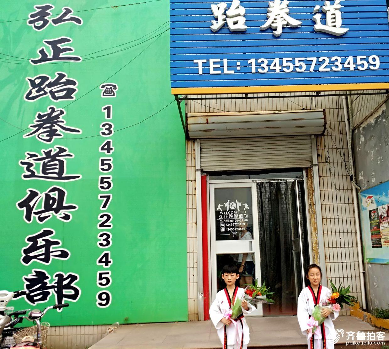 拍客孤岛站参加孤岛弘正跆拳道俱乐部晋级升段仪式釆风迹