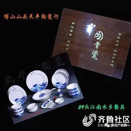 民丰陶瓷.jpg