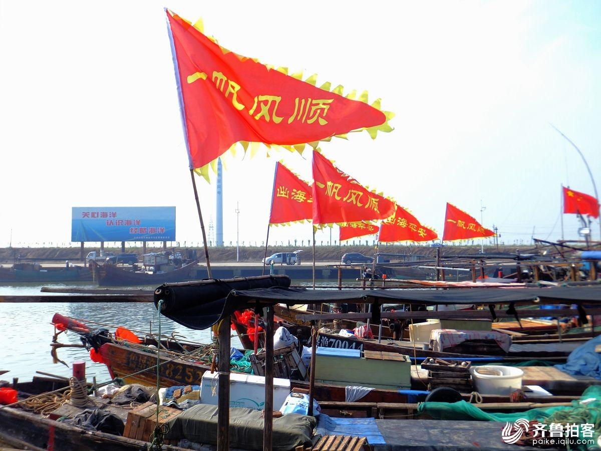 东营市垦利县红光渔场首届开渔节船队启航(五)