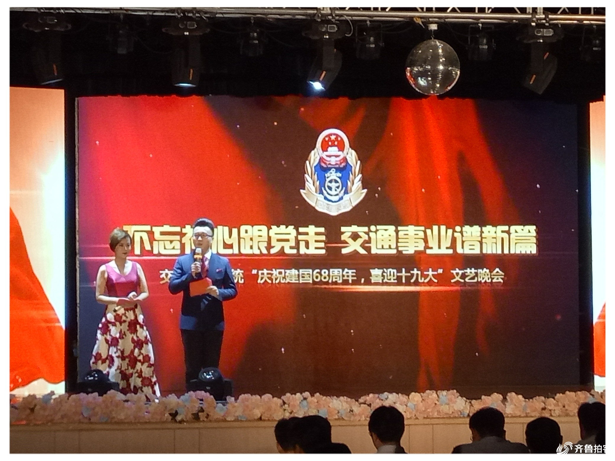 不忘初心跟党走交通系统庆祝建国68周年喜迎十九大文艺晚会