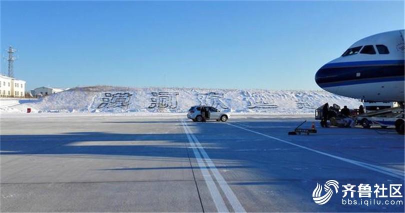 漠河飞机场.jpg