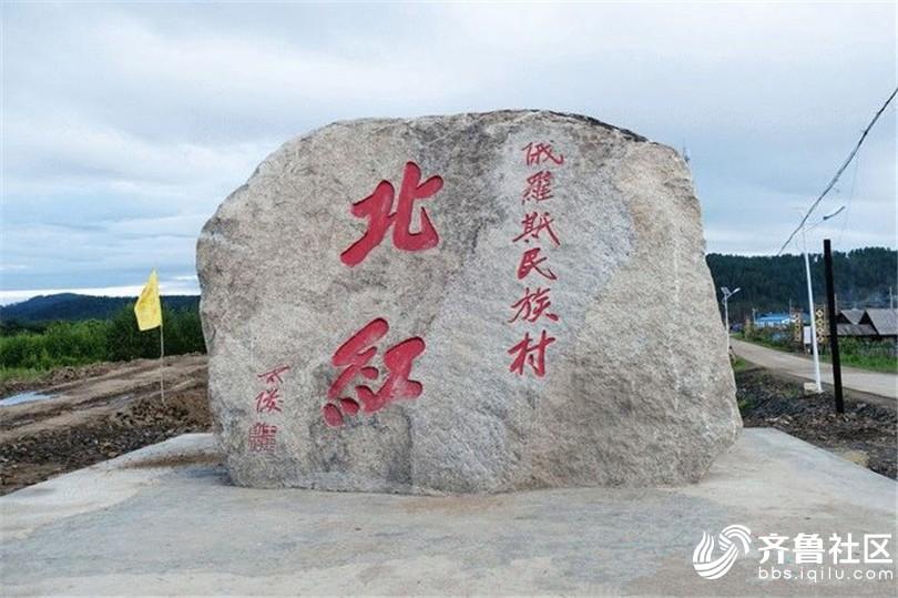 北红村碑.jpg