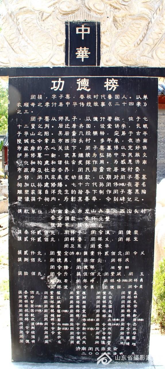 闽子骞墓-功德榜-06.jpg