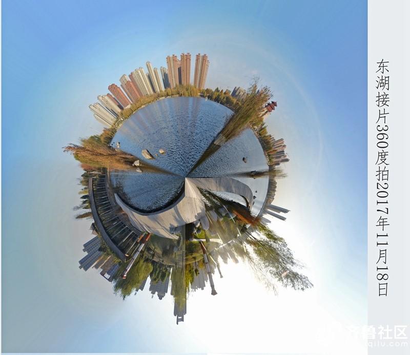 东湖接片360度2017年11月18日拍.jpg