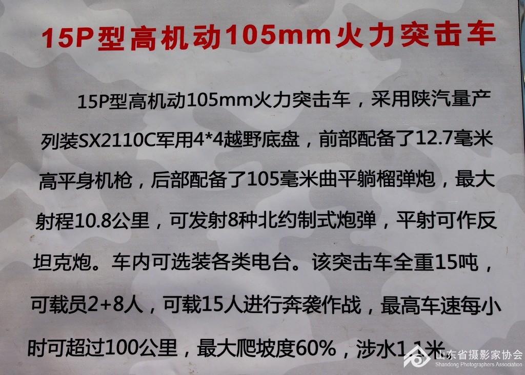 高机动105MM火力突击车-简介-19-1280.jpg