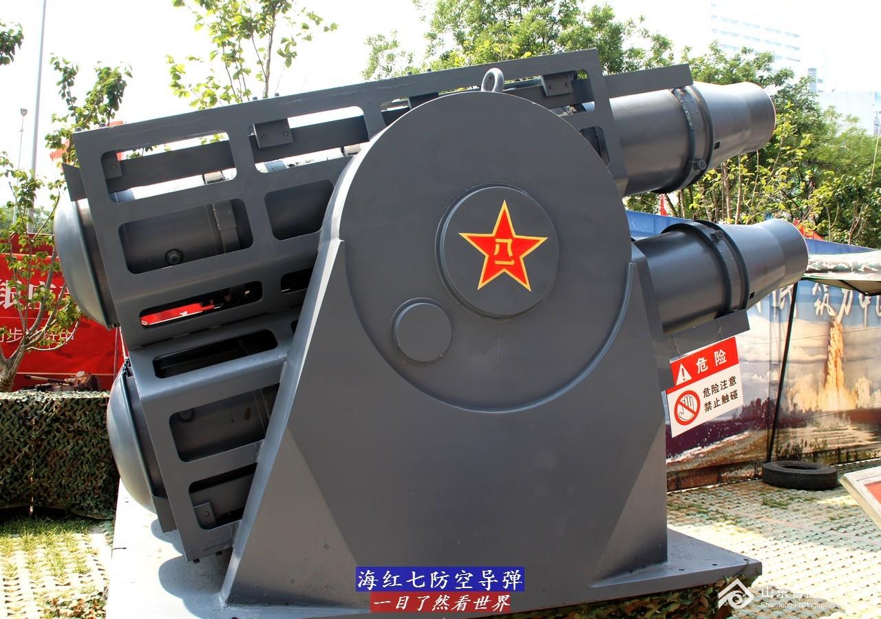 海红七防空导弹--32-1280.jpg
