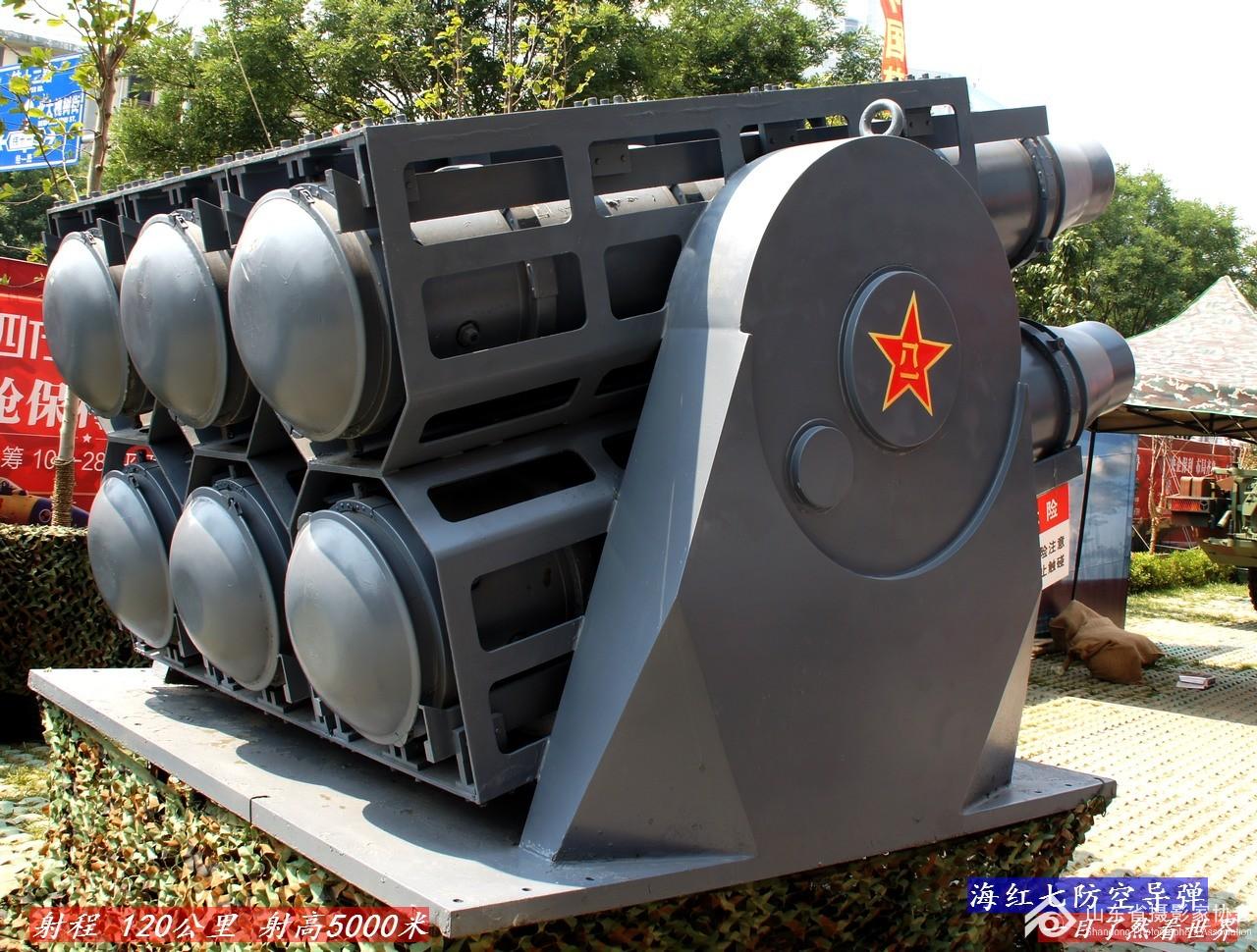 海红七防空导弹--33-1280.jpg