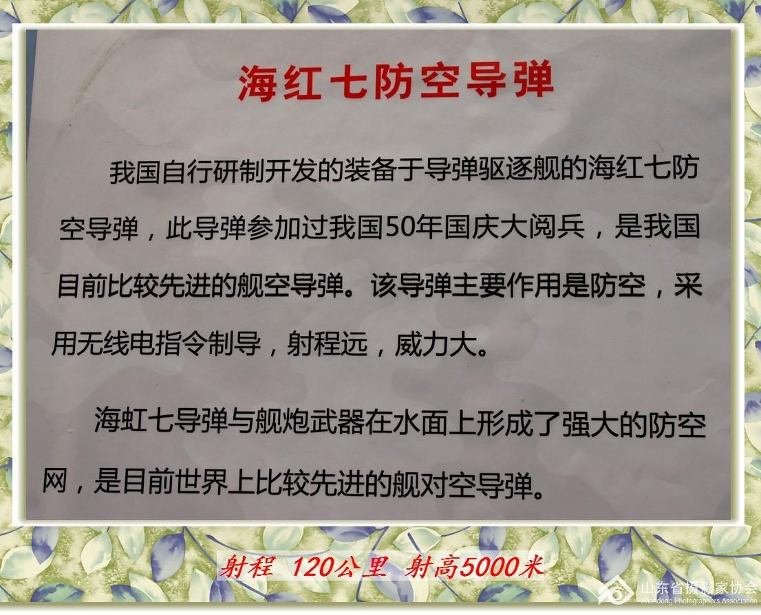 海红七防空导弹-简介-30-1280.jpg