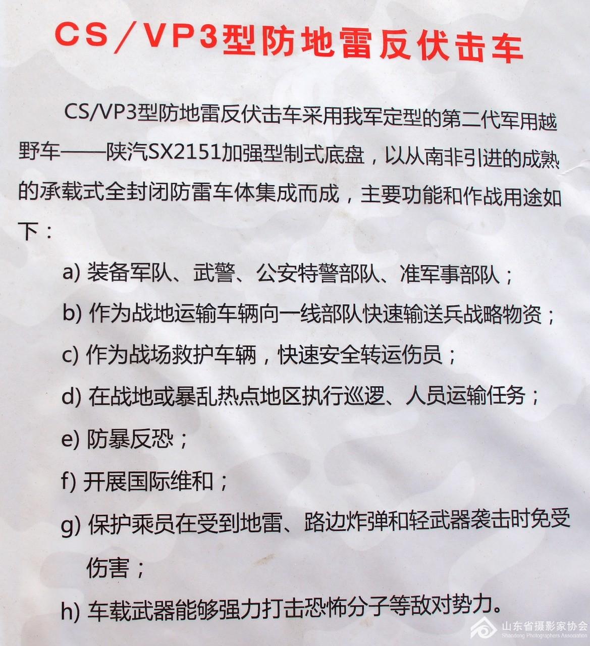 防地雷反伏击车-简介-46-1280.jpg