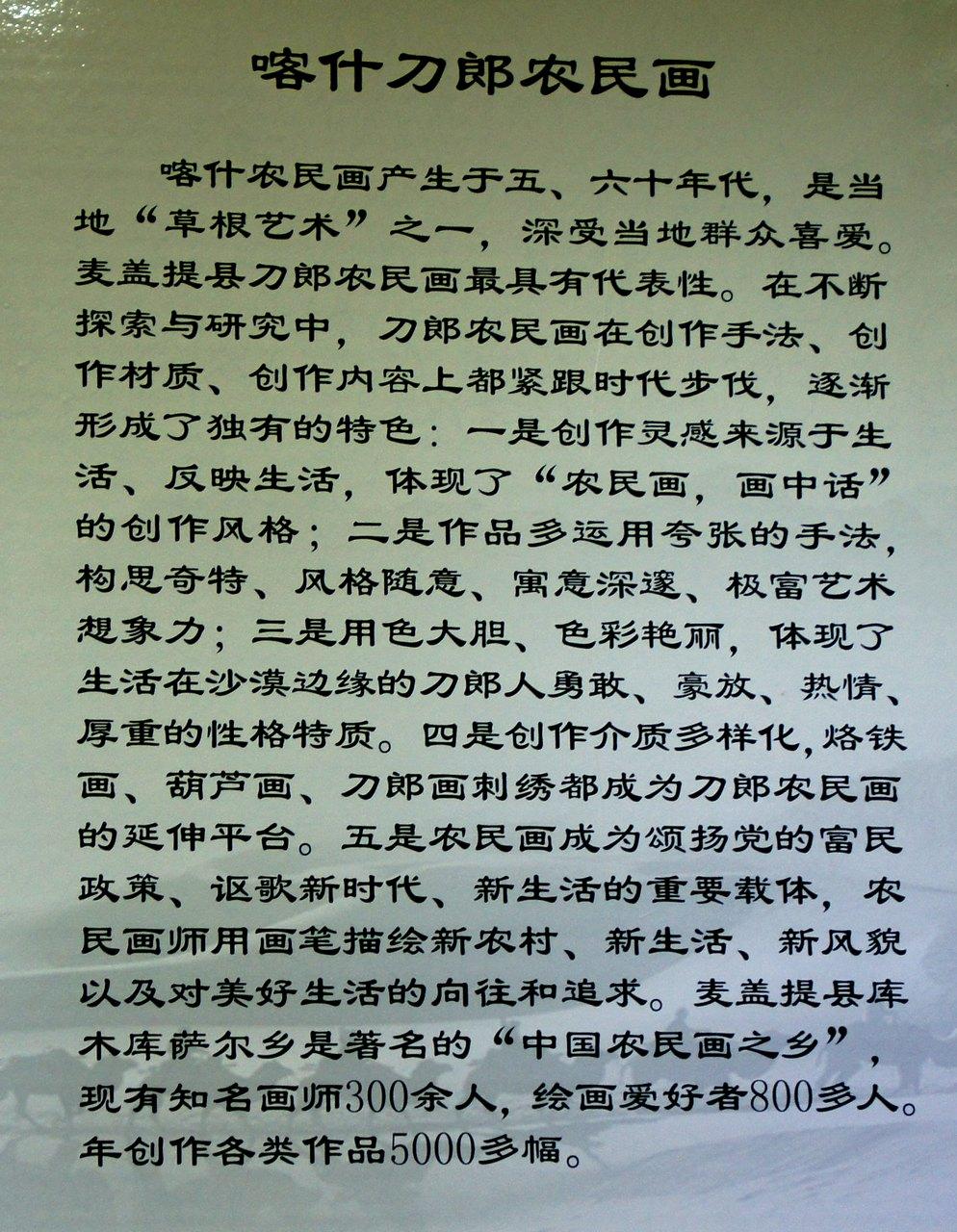 -刀郎农民画简介-27-1280.jpg
