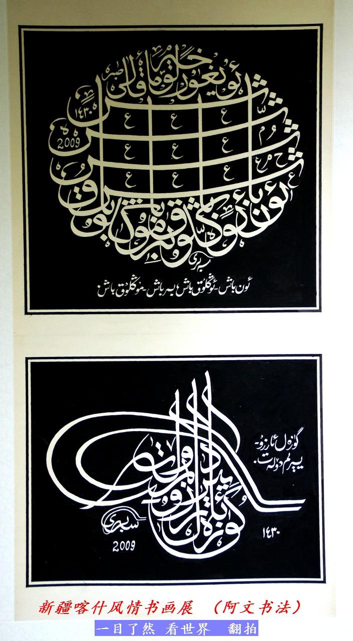 -喀什风情书画展-99-1280.jpg