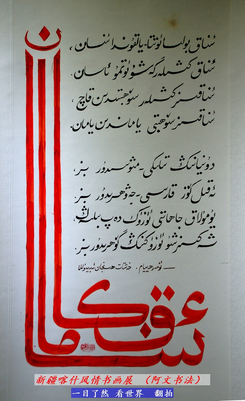 -喀什风情书画展-100-1280.jpg