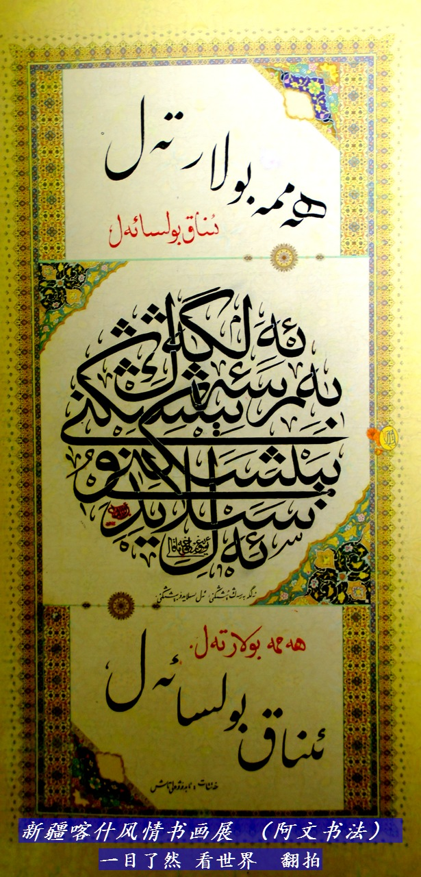 -喀什风情书画展-101-1280.jpg