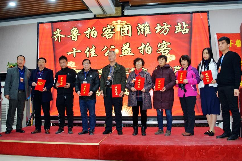 齐鲁拍客团潍坊站2017年年会纪实146.jpg