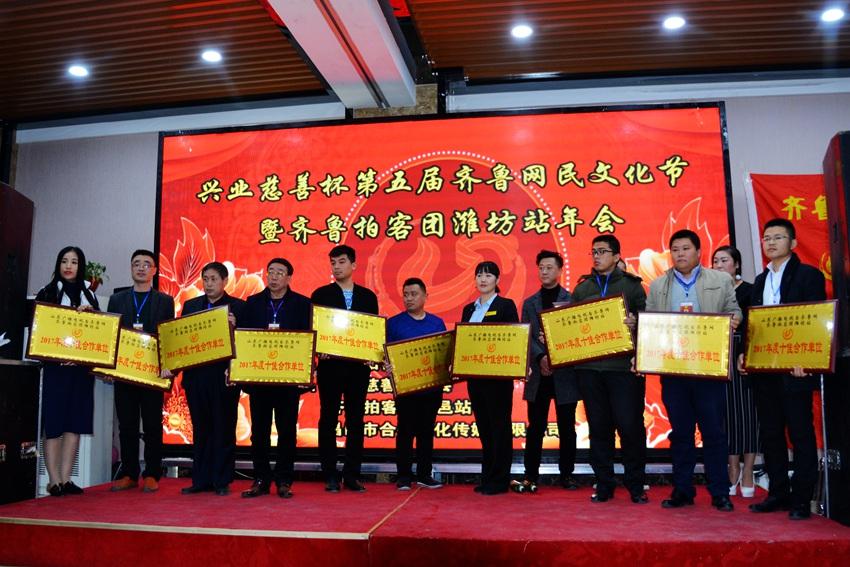 齐鲁拍客团潍坊站2017年年会纪实274.jpg