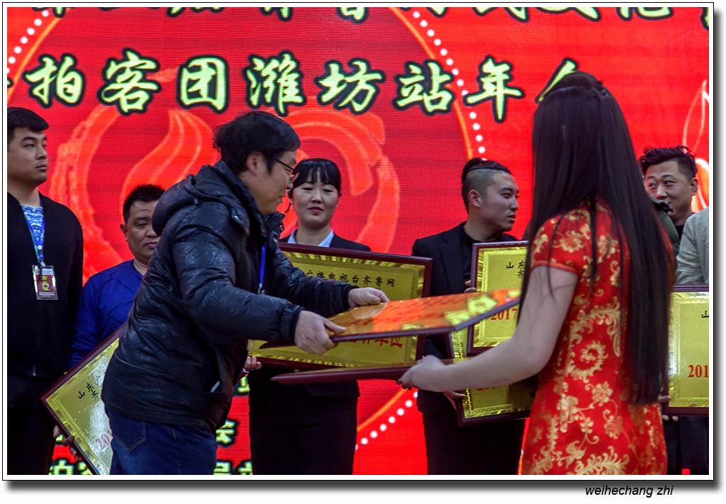 潍坊市齐鲁拍客团年会10.jpg