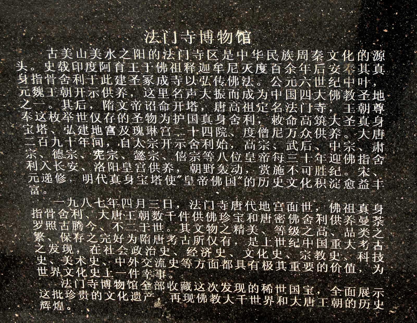 法门寺-简介--107-1600.jpg