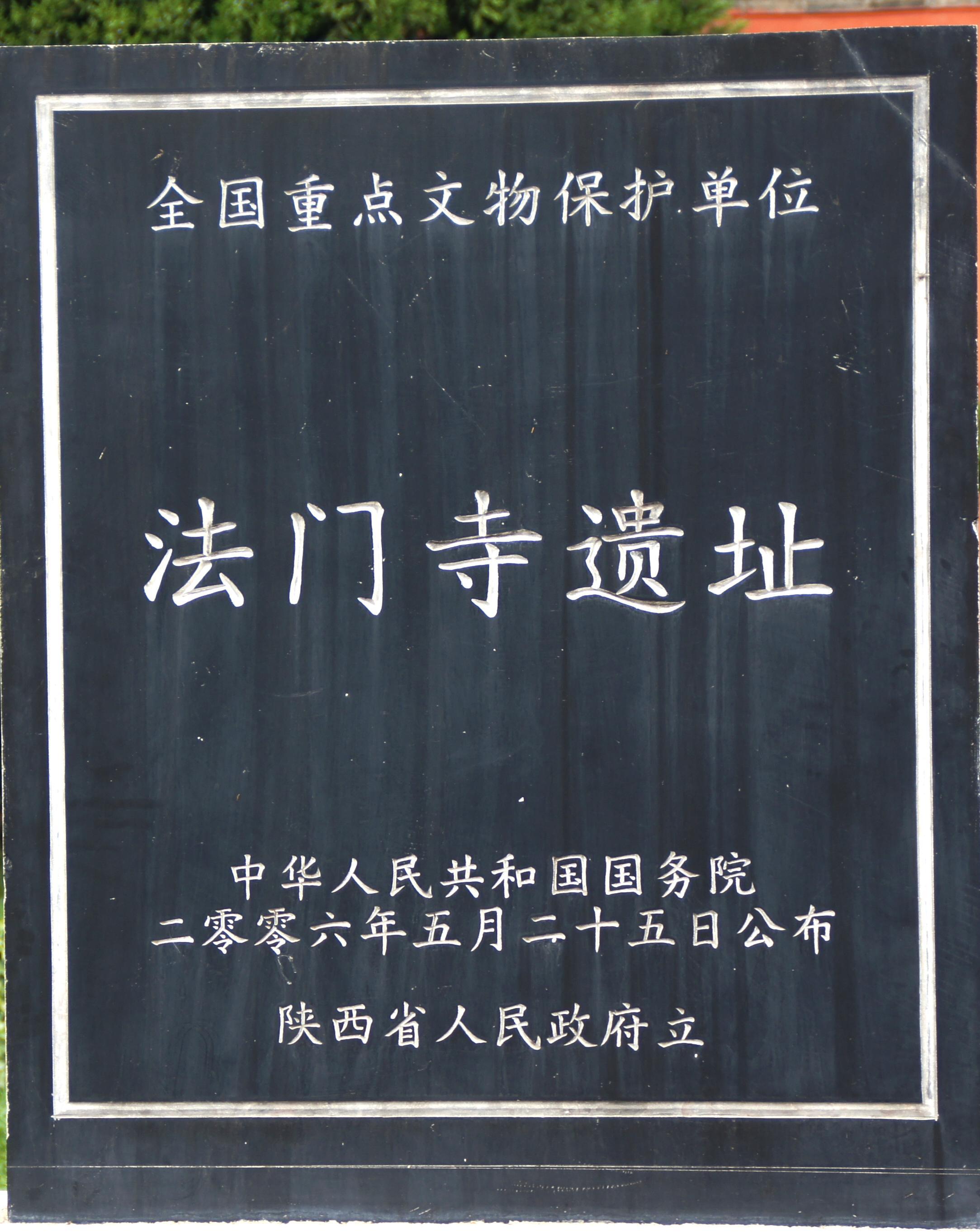 法门寺-全国保护单位--109-1600.jpg