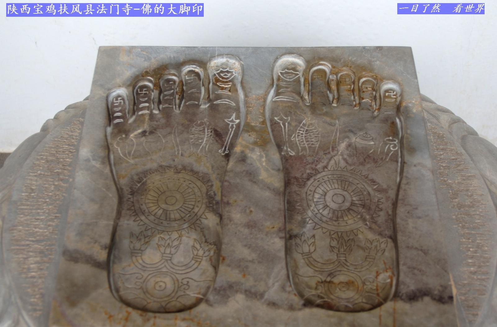 法门寺-佛的大脚印--103-1600.jpg