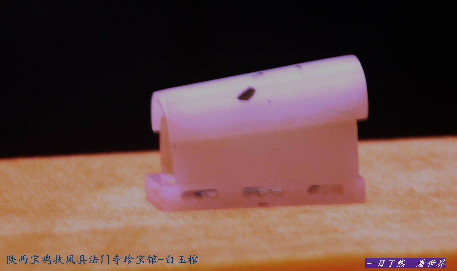 法门寺-珍宝馆-白玉棺-96-1600.jpg