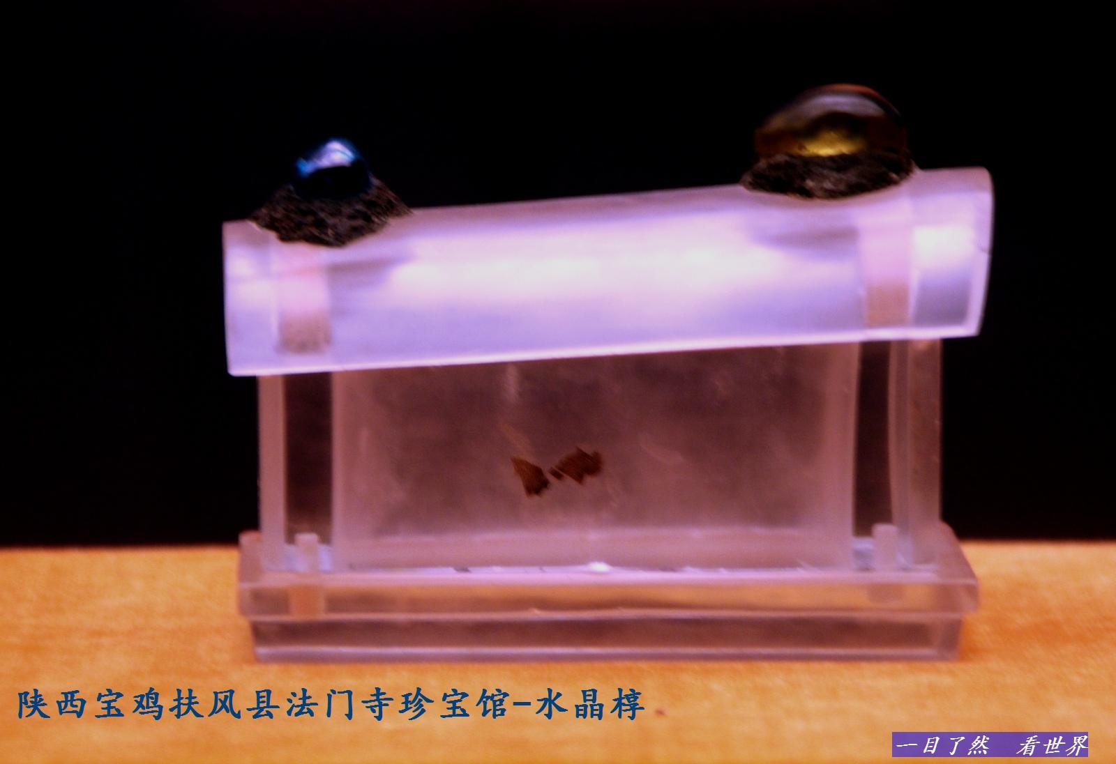 法门寺-珍宝馆-水晶椁-95-1600.jpg