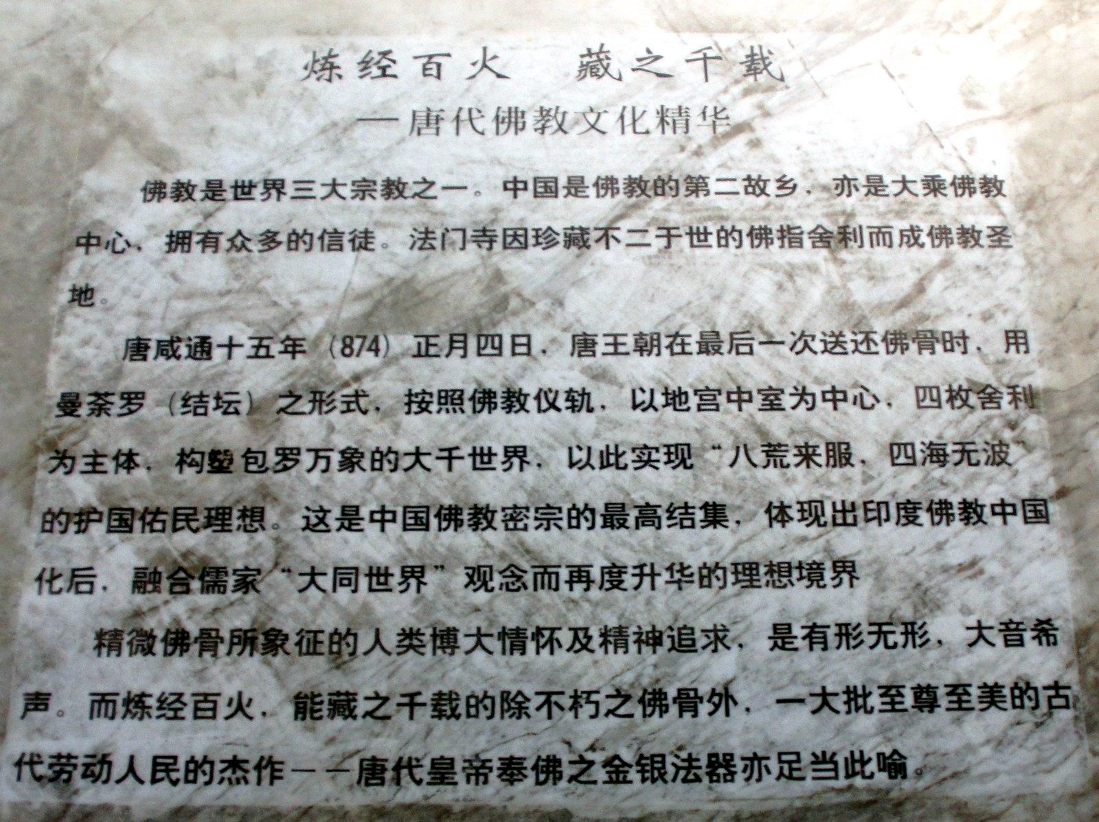 法门寺--珍宝馆-唐代佛教简介-92-1600.jpg