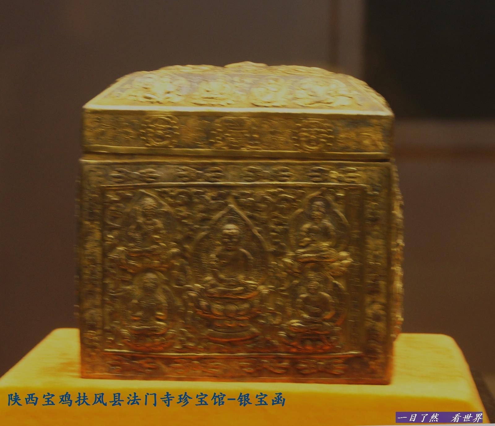 法门寺-珍宝馆-银宝函-94-1600.jpg