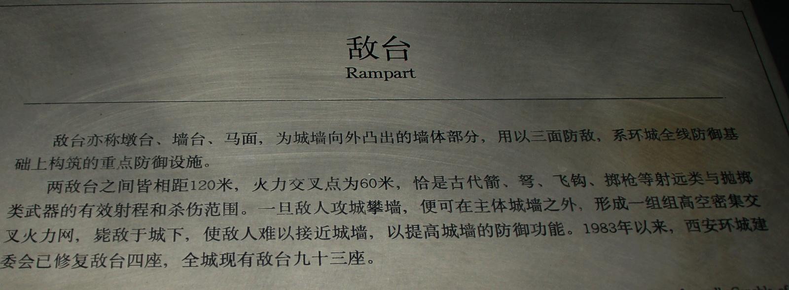西安城墙敌台简介-07-1600.jpg