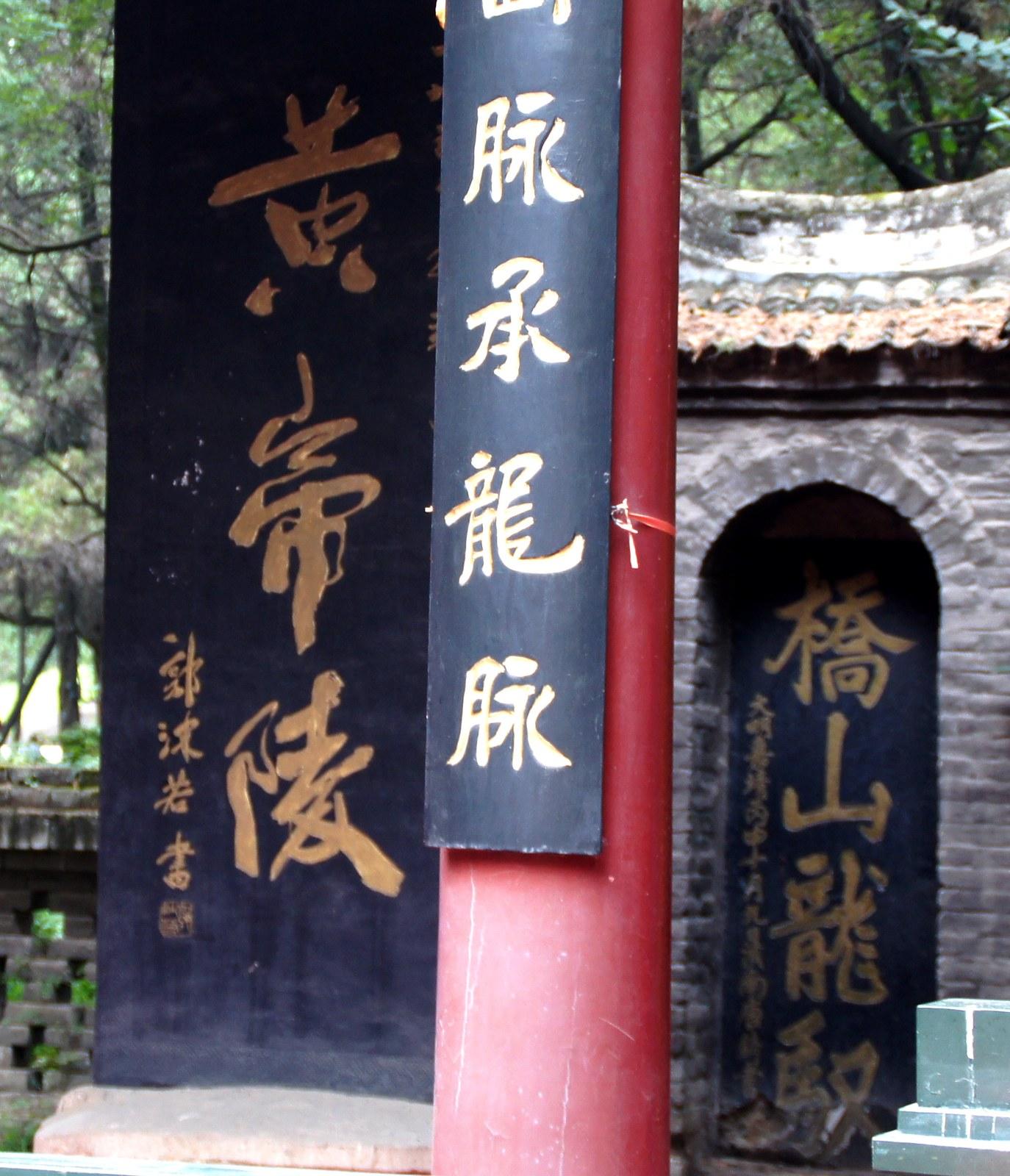 黄帝陵--75-1600.jpg