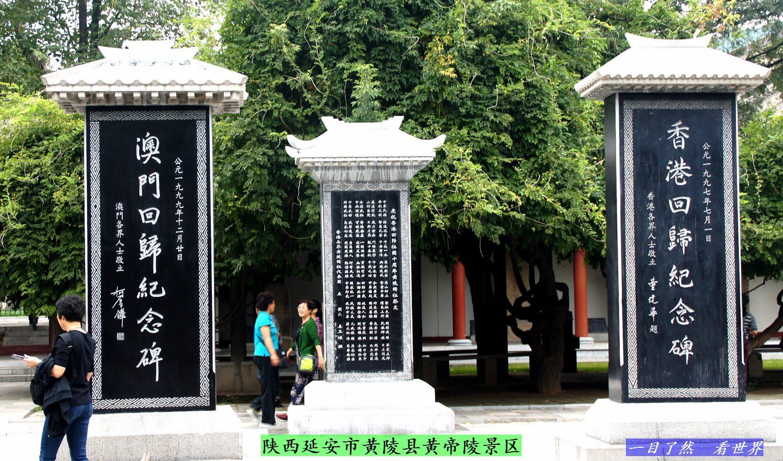 黄帝陵景区-港澳回归纪念碑-38-1600.jpg