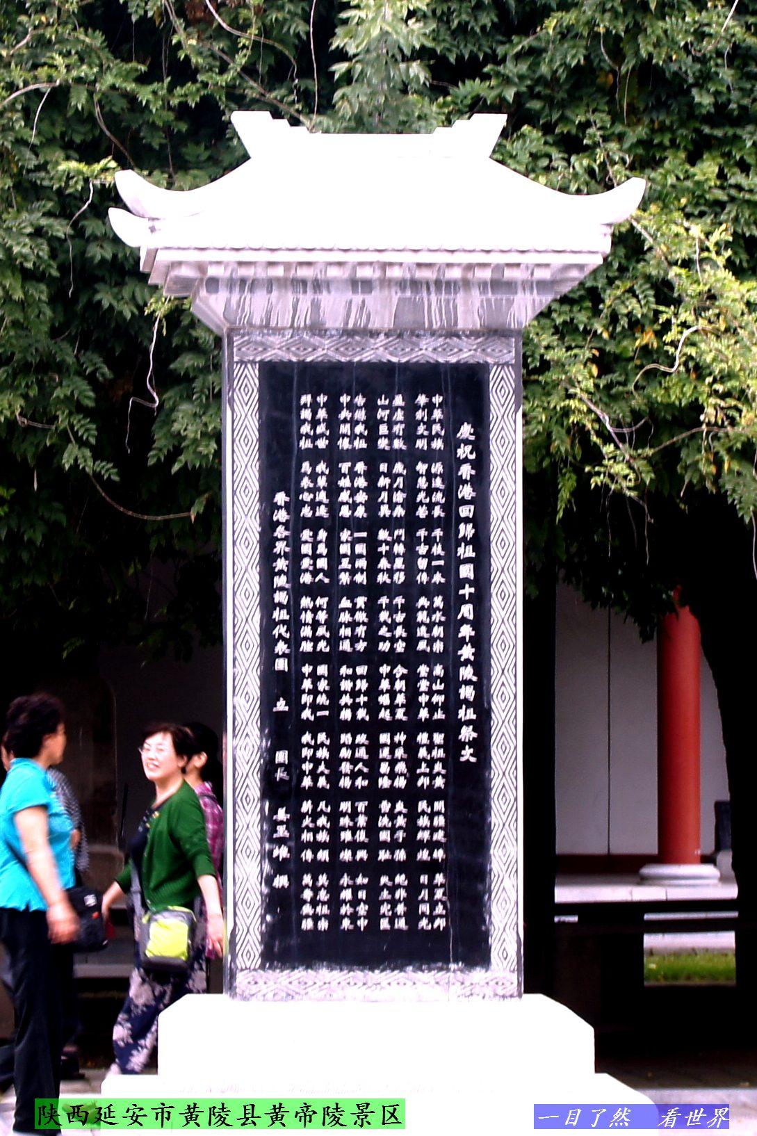 黄帝陵景区-港澳回归纪念碑-39-1600.jpg