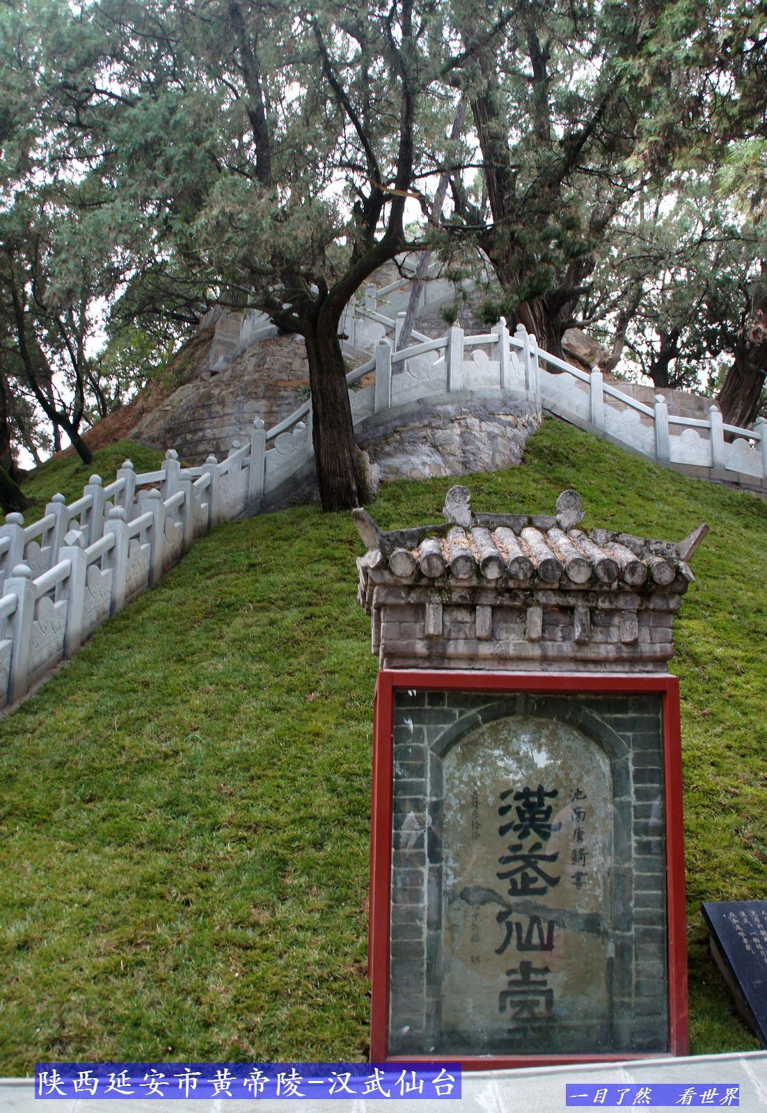 黄帝陵景区-汉武仙台-71-1600.jpg