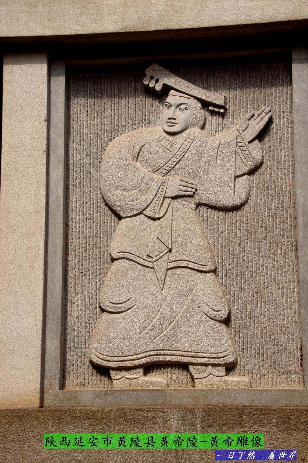 黄帝陵景区-黄帝雕像-49-1600.jpg