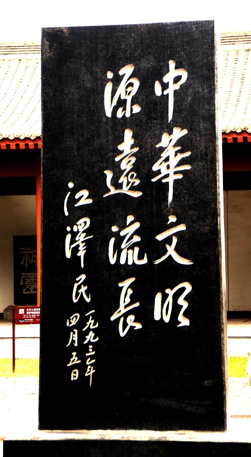 黄帝陵景区-江泽民题词-43-1600.jpg