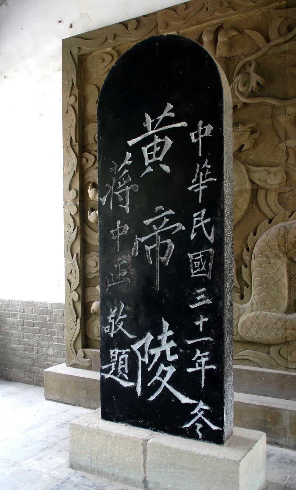 黄帝陵景区-蒋中正题词-40-1600.jpg