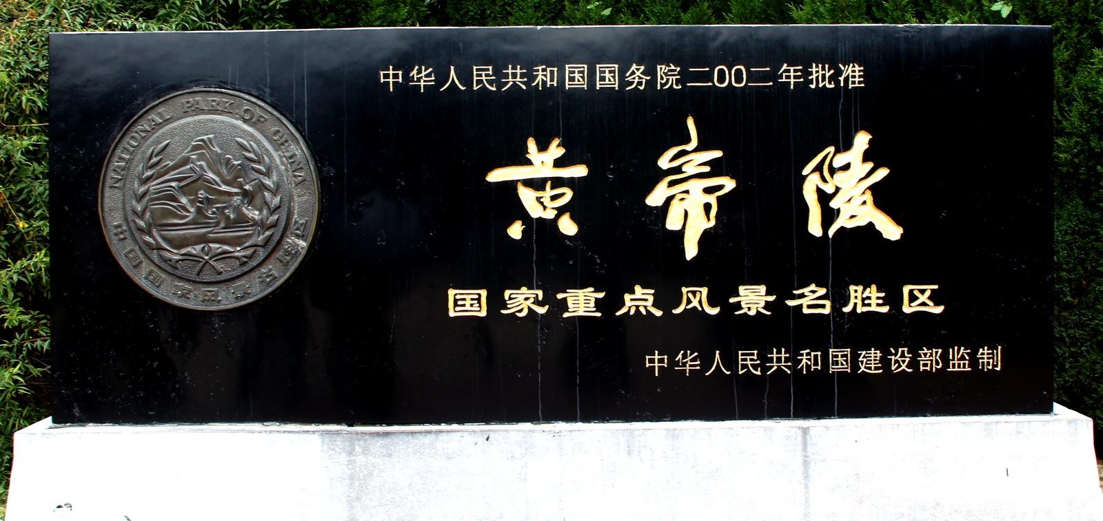 黄帝陵景区-景区标牌-67-1600.jpg
